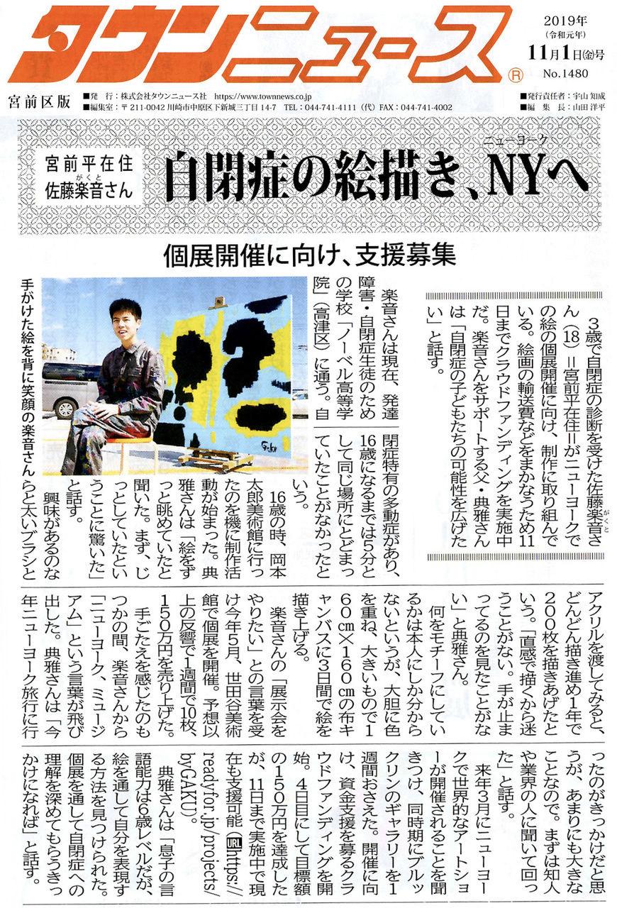 byGAKU-TownNews