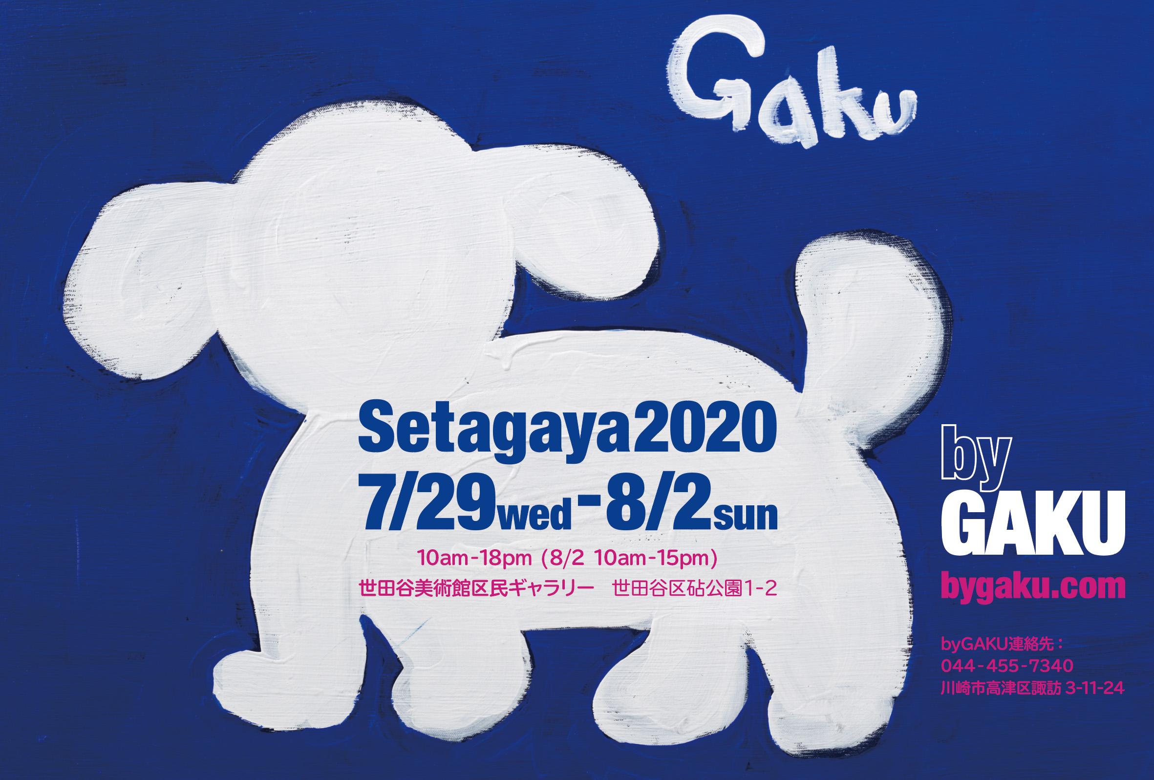setagaya2020