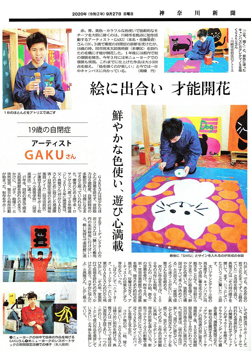 byGAKU-KanagawaNews