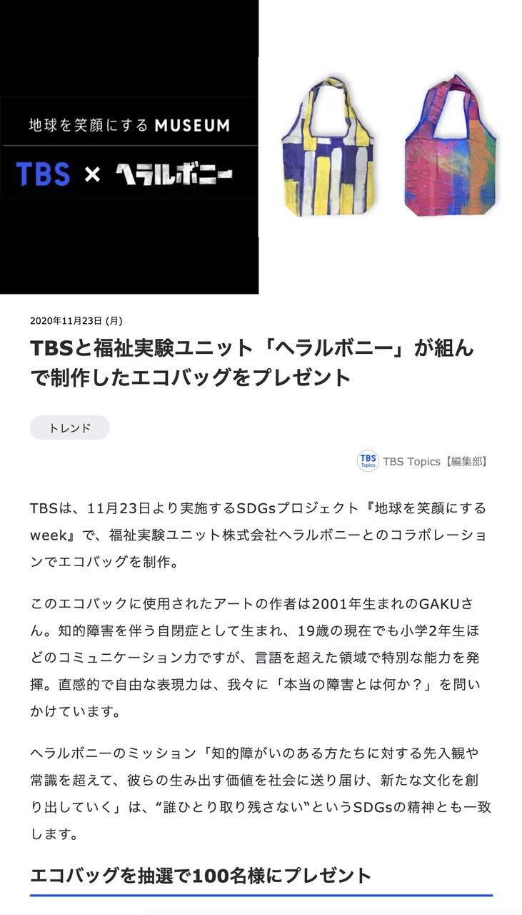 byGAKU-TBS