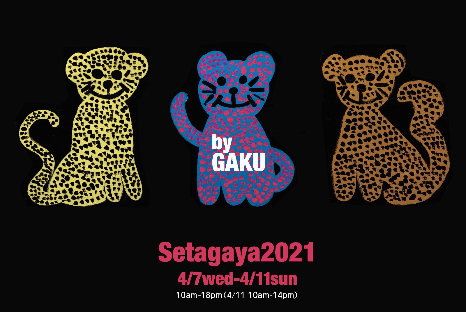 byGAKU-Setagaya2021